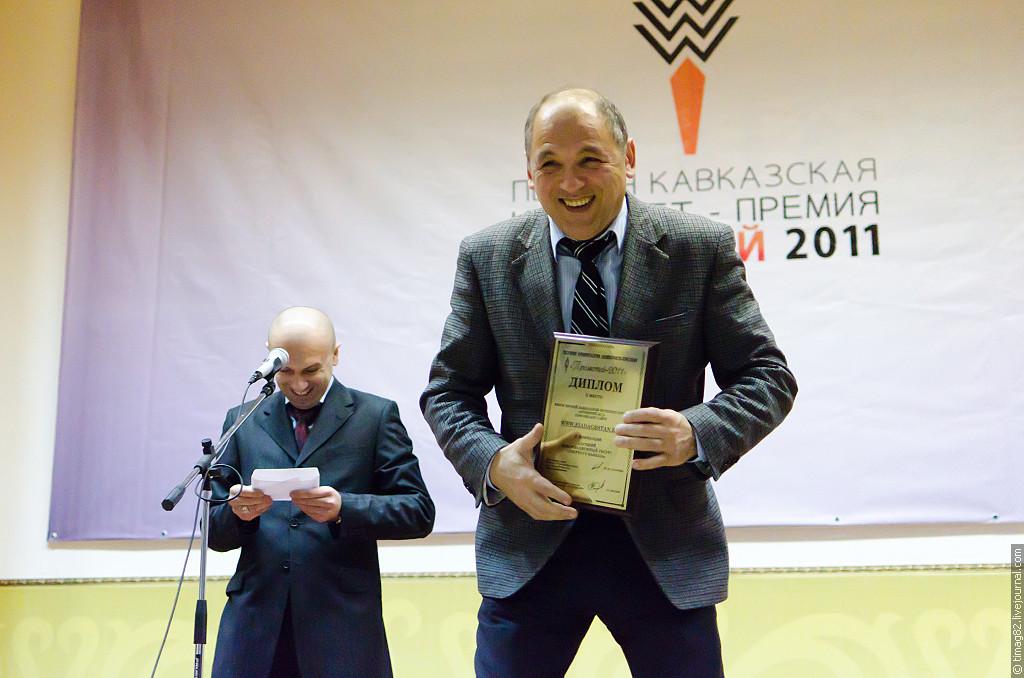 Прометей 2011, первая кавказская интернет-премия удалась ...: http://timag82.livejournal.com/46271.html