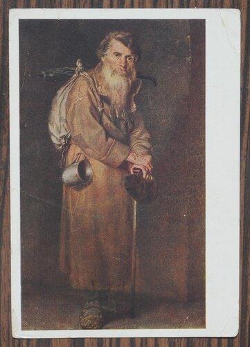 Странник. 1870 г.