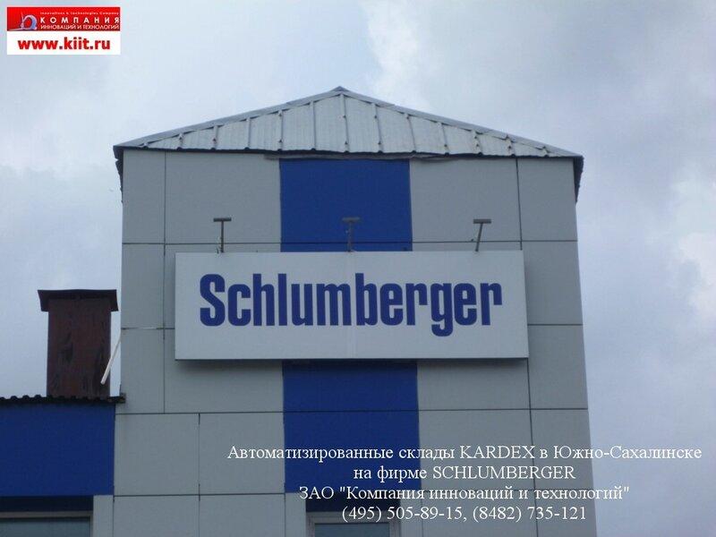 Запуск KARDEX SHUTTLE XP автоматизированные склады на Сахалине компания SCHLUMBERGER г. Южно-Сахалинск