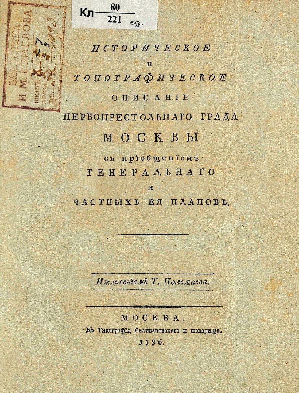 Т. Полежаев. Историческое и топографическое описание первопрестольного града Москвы