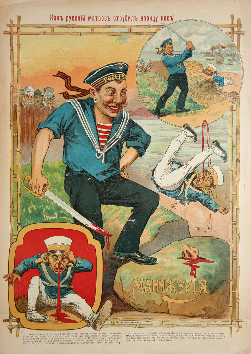 «Как русский матрос отрубил японцу нос!».  Хромо-лит. М.Т.Соловьева, 1904