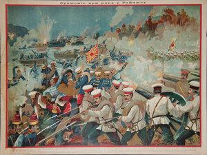 «Сражение при реке у Гайнчжоу». Лит. Т-ва И.Д.Сытина, 1904