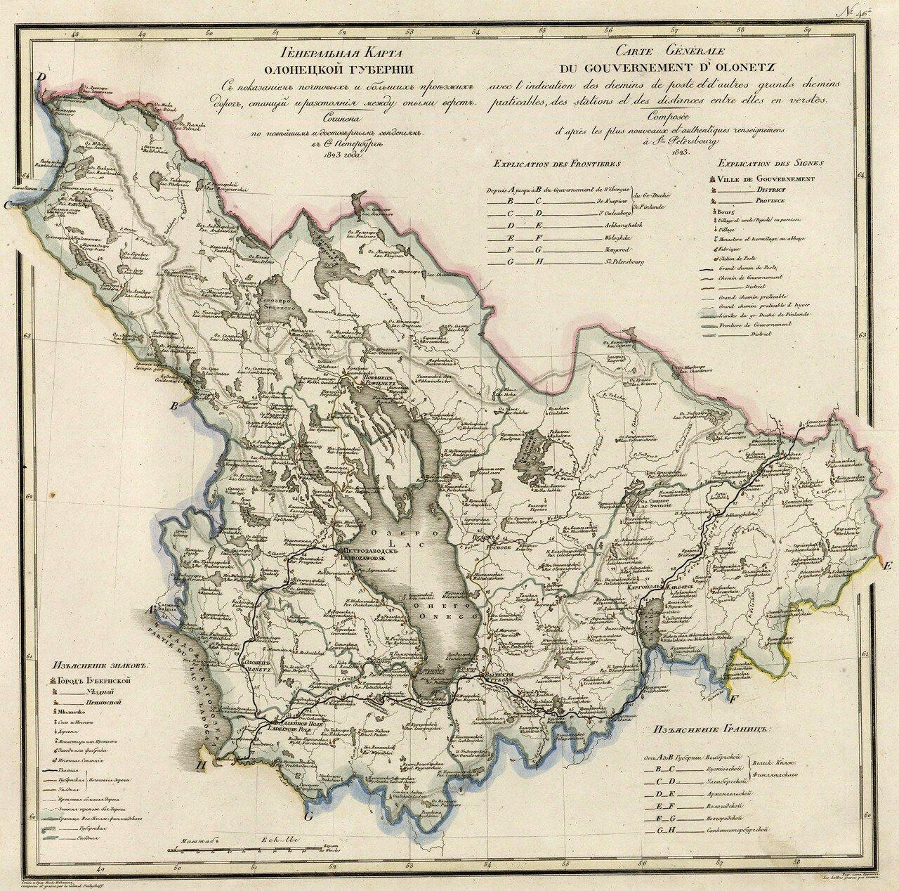 46. Олонецкая губерния. 1823