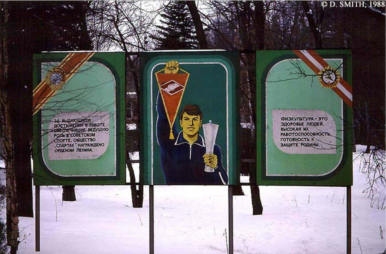 Пятигорск. Вывеска о необходимости физической культуры для советского общества