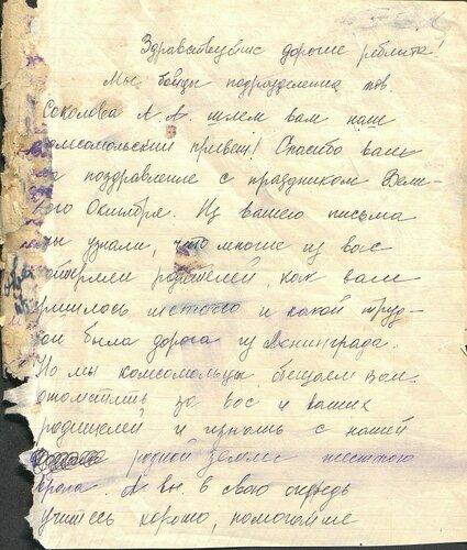 Отдел по делам архивов администрации Сусанинского муниципального района, ф.74, оп.1, д.2, л. 5