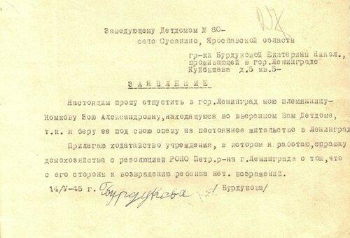 Отдел по делам архивов администрации Сусанинского муниципального района, ф.74, оп.1, д.2, л.16, 27