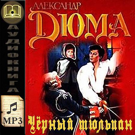 Аудиокнига - Александр Дюма. Чёрный тюльпан