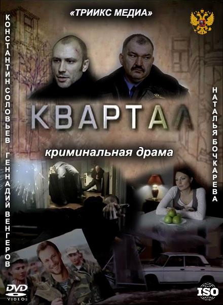 Квартал (2011) DVD5 + DVDRip + SATRip