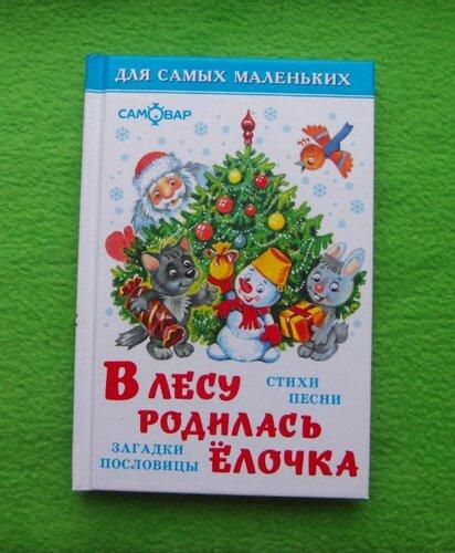 Новогодние конкурсы для семьи... новогодние стихи!
