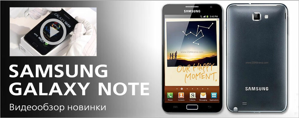 Samsung Galaxy Note — видеоразбор новинки до начала ее официальных продаж
