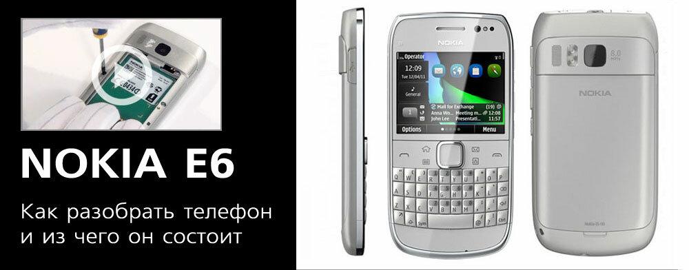 Nokia E6 — разбор компактного смартфона
