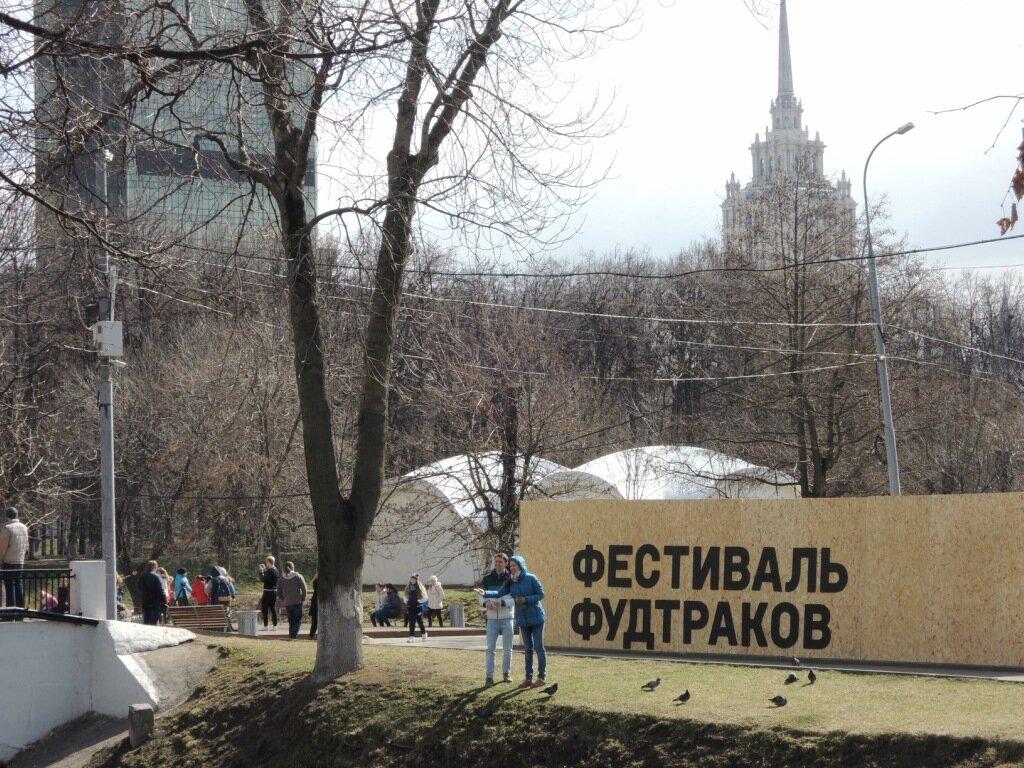 19.04.2015 Фестиваль фудраков