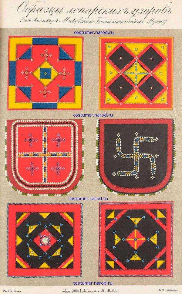орнаменты лопарей (саамы)