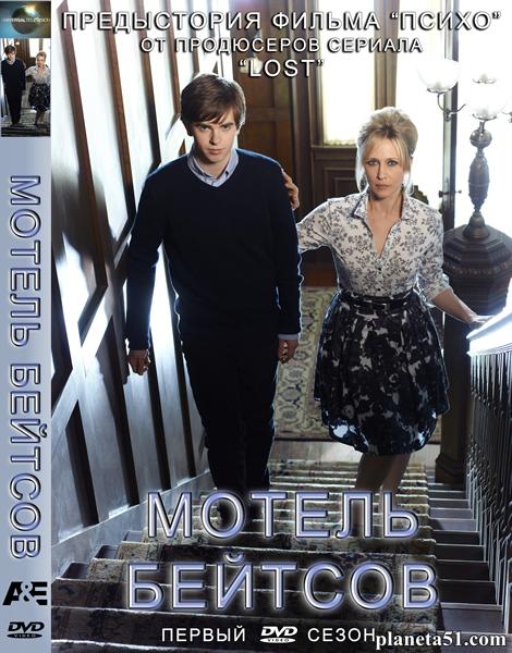 Мотель Бейтса (Мотель Бэйтс) (1-3 сезоны: 1-27 серии из 30) / Bates Motel / 2013-2015 / ПМ (LostFilm) / WEB-DLRip (720p+1080p)