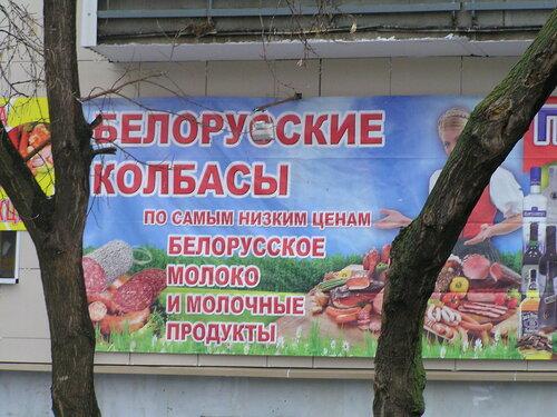 Белорусские колбасы в Москве
