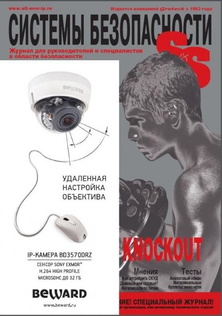 Книга Журнал: Системы безопасности №2 (апрель-май 2014)