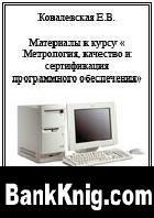 Книга Материалы к курсу «Метрология, качество и сертификация програмного обеспечения»