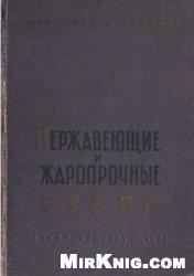 Книга Нержавеющие и жаропрочные стали