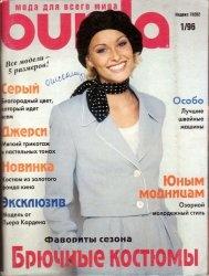 Burda № 1 1996