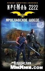 Книга Кремль 2222. Ярославское шоссе