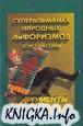 Книга Суперальманах народных АиФОРИЗМОВ