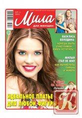 Журнал Книга Мила для женщин № 4 2014