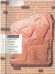 Советская цензура в эпоху тотального террора 1929-1953