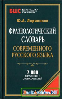 Фразеологический словарь современного русского языка: 7000 выражений и словосочетаний