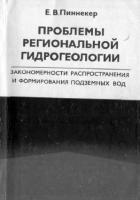 Книга Проблемы региональной гидрогеологии. Закономерности распространения и формирования подземных вод