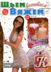 Журнал Книга Шьём, вяжем, вышиваем № 5 2014