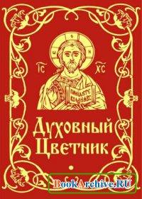 Книга Духовный цветник