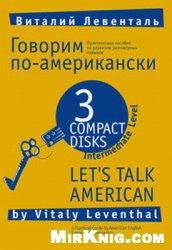 Книга Говорим по-американски
