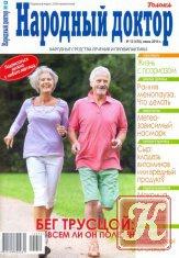 Журнал Книга Народный доктор № 12 2014