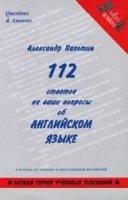Книга 112 ответов на ваши вопросы об английском языке