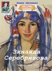 Книга Зинаида Серебрякова