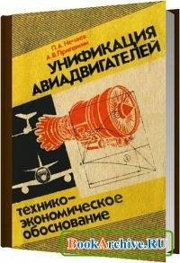 Унификация авиадвигателей. Технико-экономическое обоснование