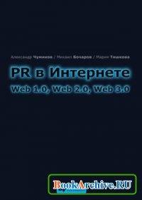 Книга PR в Интернете. Web 1.0, Web 2.0, Web 3.0