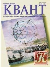 Журнал Книга Квант № 5-6 сентябрь-декабрь 2014