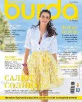 Журнал Burda №6 2013