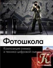 Книга Книга Фотошкола. Композиция снимка и техника цифровой съемки