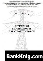 Пожарная безопасность электроустановок: Учебник