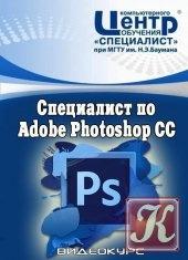 Книга Книга Специалист по Adobe Photoshop СС