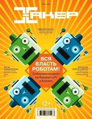 Книга Журнал:  Хакер №2 (181) (февраль 2014)