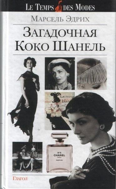 Книга Марсель Эдрих Загадочная Коко Шанель