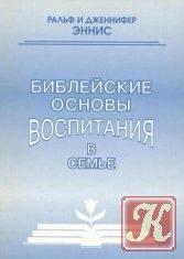 Книга Книга Библейские основы воспитания в семье