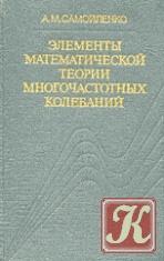 Книга Книга Элементы математической теории многочастотных колебаний. Инвариантные торы