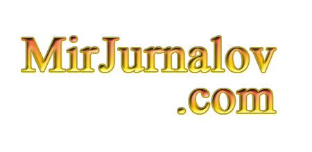 ������� ������� �� ����� http://mirjurnalov.com/