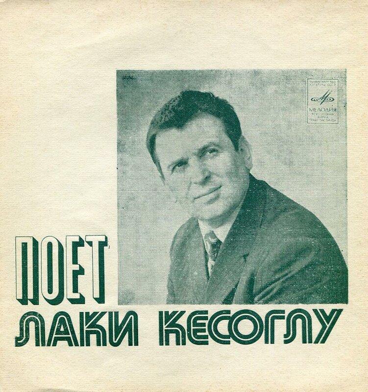 Лаки Кесоглу-Подберу музыку (1979) [С62-12317-8]