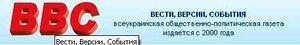 ВЕСТИ, ВЕРСИИ, СОБЫТИЯ  всеукраинская общественно-политическая газета