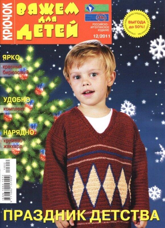 Название: Вяжем для детей.  Крючок 12 2011 Год / месяц: 2011, декабрь...